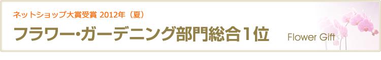 フラワー・ガーデニング部門総合1位